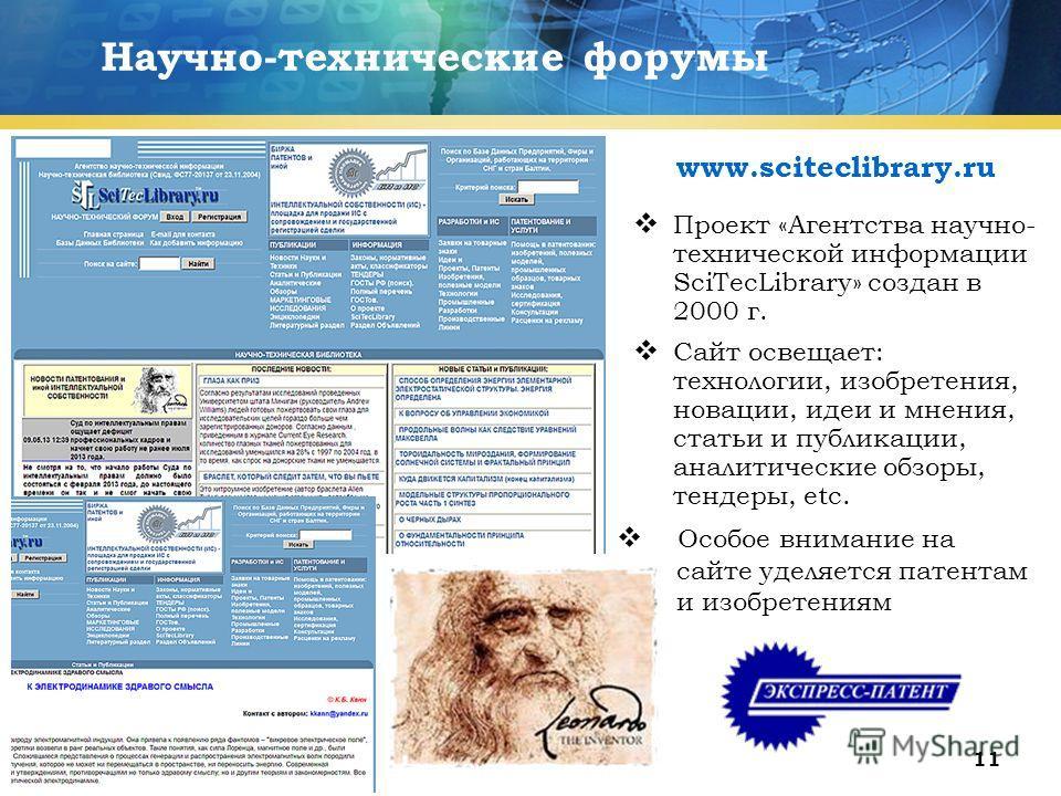 11 Научно-технические форумы Проект «Агентства научно- технической информации SciTecLibrary» создан в 2000 г. Сайт освещает: технологии, изобретения, новации, идеи и мнения, статьи и публикации, аналитические обзоры, тендеры, etc. www.sciteclibrary.r