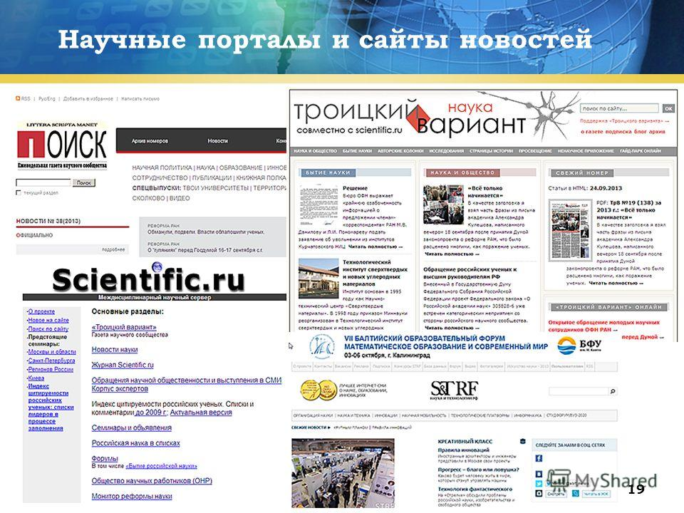 19 Научные порталы и сайты новостей