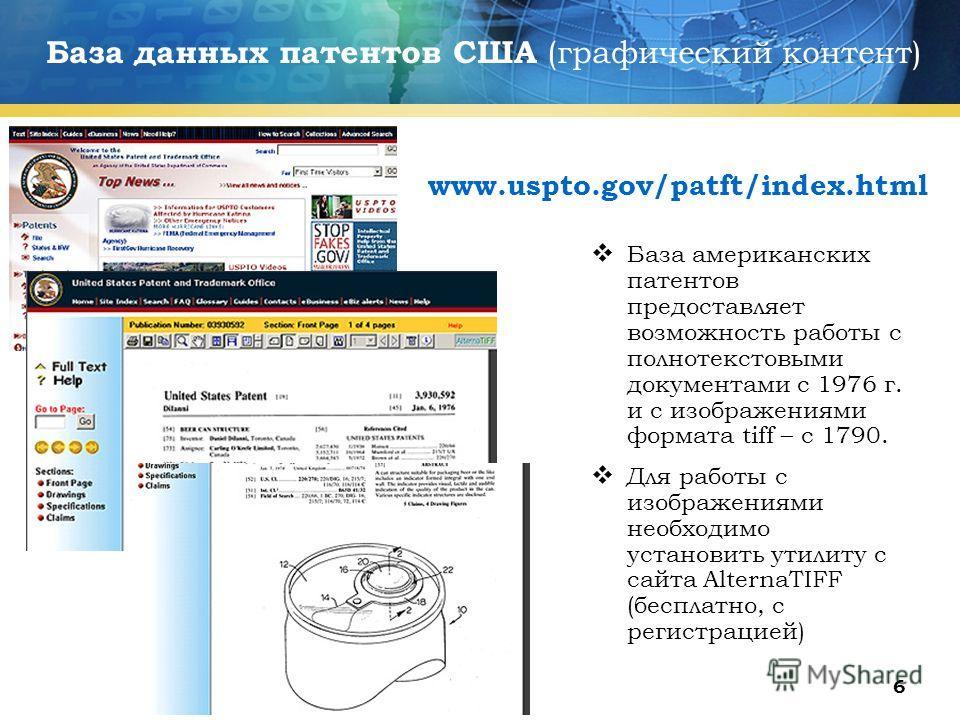 6 База данных патентов США (графический контент) База американских патентов предоставляет возможность работы с полнотекстовыми документами с 1976 г. и с изображениями формата tiff – с 1790. Для работы с изображениями необходимо установить утилиту с с