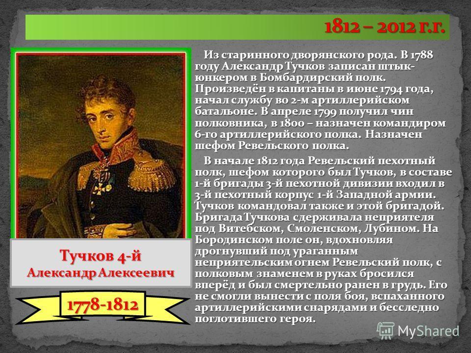 Из старинного дворянского рода. В 1788 году Александр Тучков записан штык- юнкером в Бомбардирский полк. Произведён в капитаны в июне 1794 года, начал службу во 2-м артиллерийском батальоне. В апреле 1799 получил чин полковника, в 1800 – назначен ком