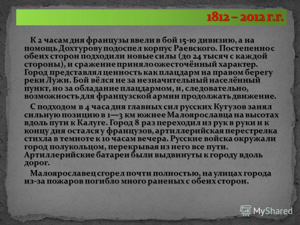 К 2 часам дня французы ввели в бой 15-ю дивизию, а на помощь Дохтурову подоспел корпус Раевского. Постепенно с обеих сторон подходили новые силы (до 24 тысяч с каждой стороны), и сражение приняло ожесточённый характер. Город представлял ценность как