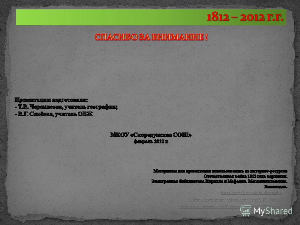 http://www.hrono.info/1812ru.php http://www.megabook.ru/Article.asp?AID=659001 http://www.megabook.ru/PreviewImage.asp?AID=659001