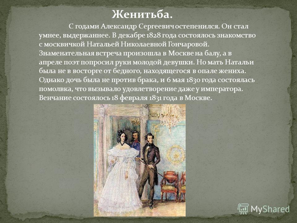 Юность. Летом 1817 года состоялся первый выпуск воспитанников Лицея. Сначала Пушкин колебался в выборе жизненного пути: было желание поступить на военную службу. Но друзья отговаривали его, и Пушкин определился чиновником в Коллегию иностранных дел.