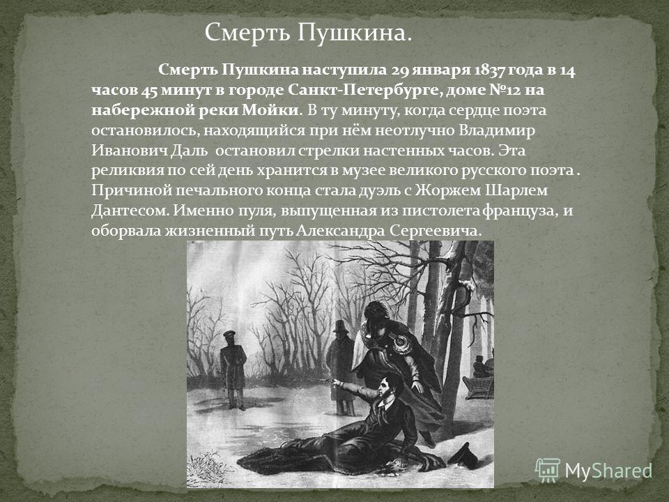 С годами Александр Сергеевич остепенился. Он стал умнее, выдержаннее. В декабре 1828 года состоялось знакомство с москвичкой Натальей Николаевной Гончаровой. Знаменательная встреча произошла в Москве на балу, а в апреле поэт попросил руки молодой дев