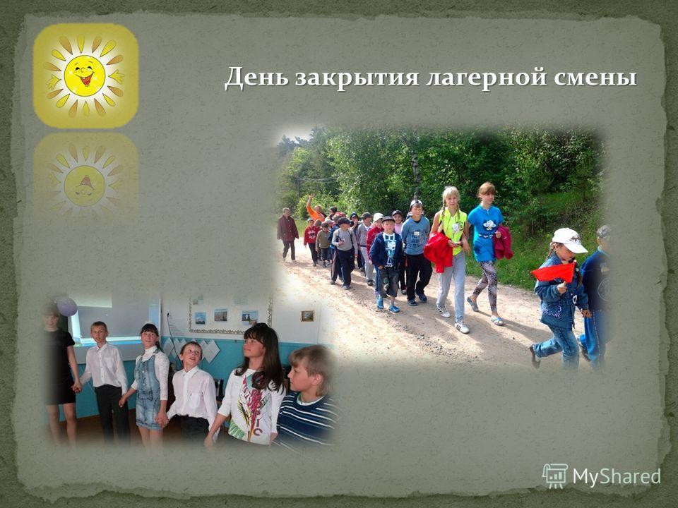 День закрытия лагерной смены