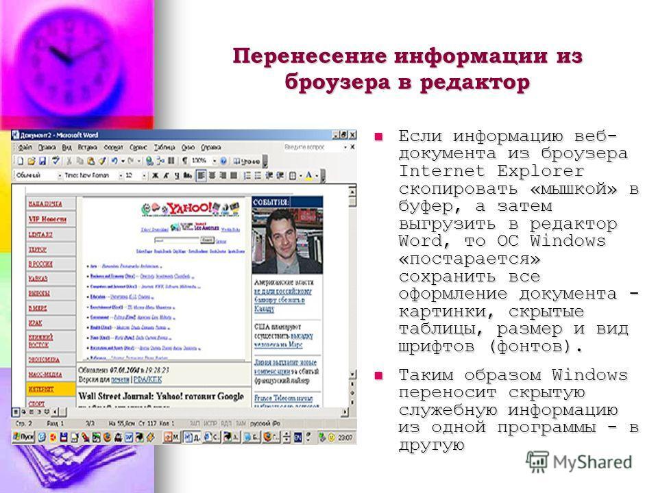 Перенесение информации из броузера в редактор Если информацию веб- документа из броузера Internet Explorer скопировать «мышкой» в буфер, а затем выгрузить в редактор Word, то ОС Windows «постарается» сохранить все оформление документа - картинки, скр