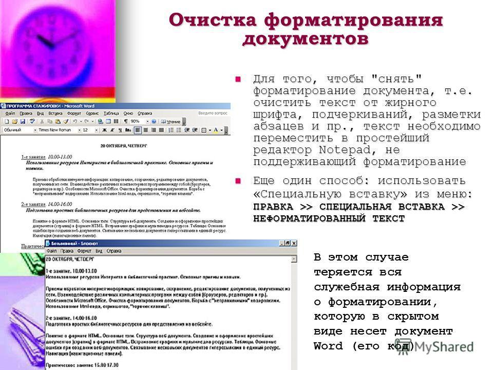 Очистка форматирования документов Для того, чтобы
