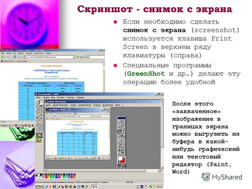 Скриншот - снимок с экрана Если необходимо сделать снимок с экрана (screenshot) используется клавиша Print Screen в верхнем ряду клавиатуры (справа) Если необходимо сделать снимок с экрана (screenshot) используется клавиша Print Screen в верхнем ряду