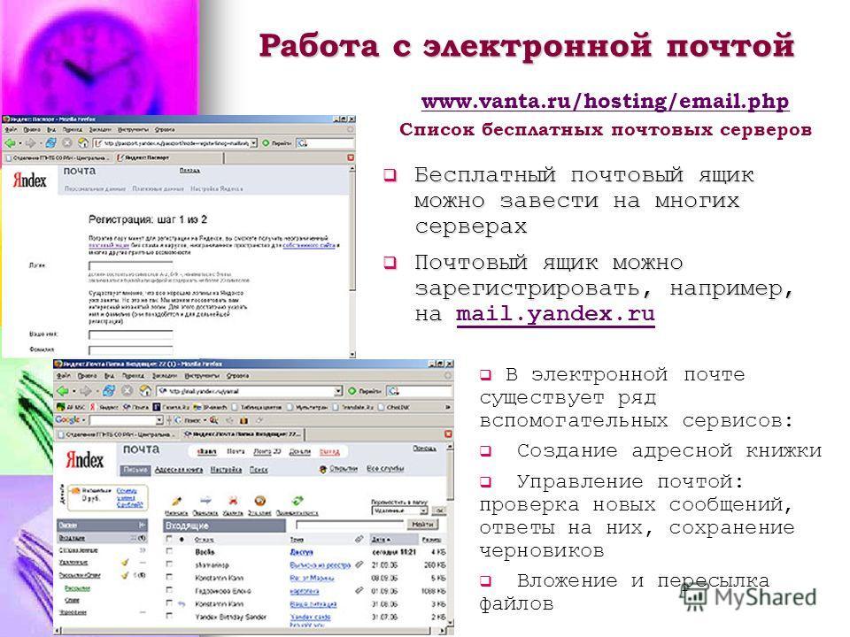 Работа с электронной почтой Бесплатный почтовый ящик можно завести на многих серверах Бесплатный почтовый ящик можно завести на многих серверах Почтовый ящик можно зарегистрировать, например, на Почтовый ящик можно зарегистрировать, например, на mail