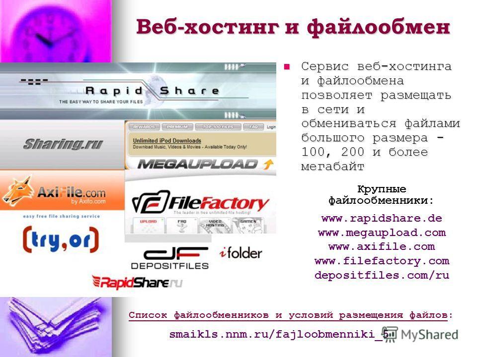 Веб-хостинг и файлообмен Сервис веб-хостинга и файлообмена позволяет размещать в сети и обмениваться файлами большого размера - 100, 200 и более мегабайт Сервис веб-хостинга и файлообмена позволяет размещать в сети и обмениваться файлами большого раз