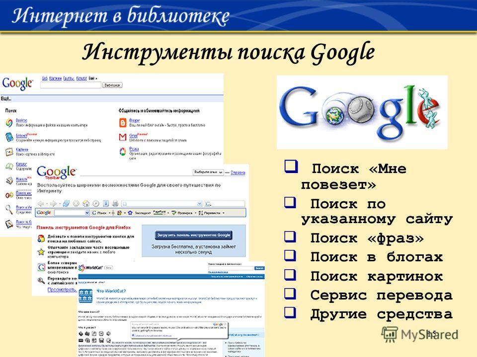 15 Инструменты поиска Google Поиск «Мне повезет» Поиск по указанному сайту Поиск «фраз» Поиск в блогах Поиск картинок Сервис перевода Другие средства