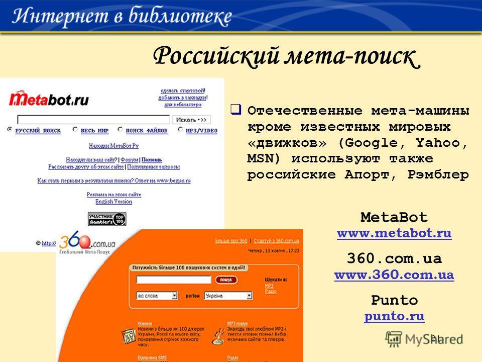 21 Российский мета-поиск Отечественные мета-машины кроме известных мировых «движков» (Google, Yahoo, MSN) используют также российские Апорт, Рэмблер MetaBot www.metabot.ru 360.com.ua www.360.com.ua Punto punto.ru