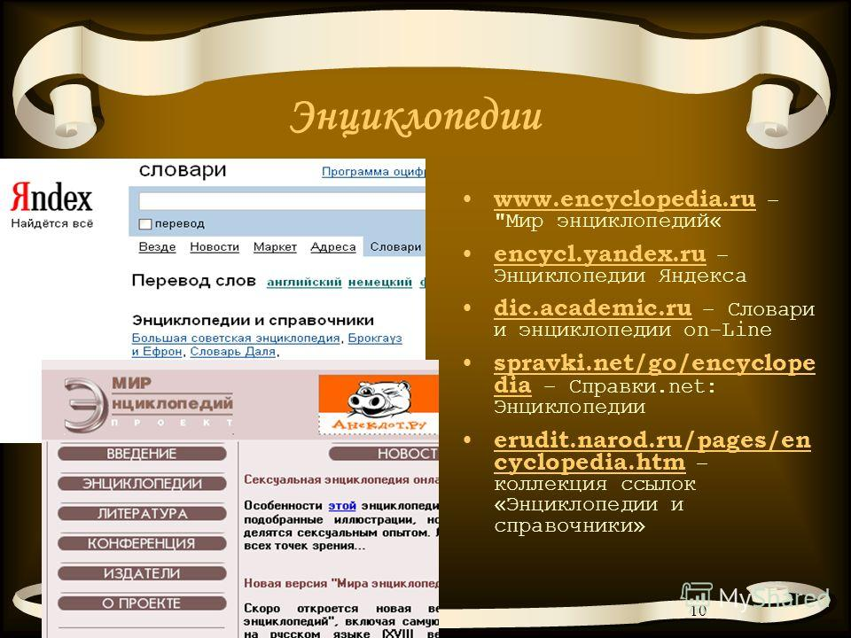 10 Энциклопедии www.encyclopedia.ru –
