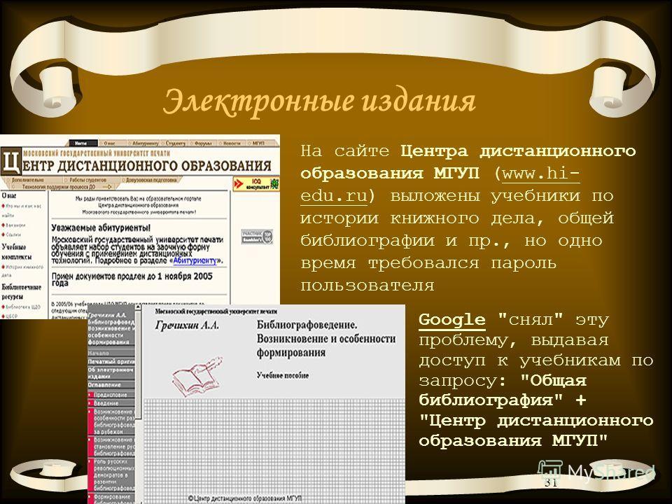 31 Электронные издания Google