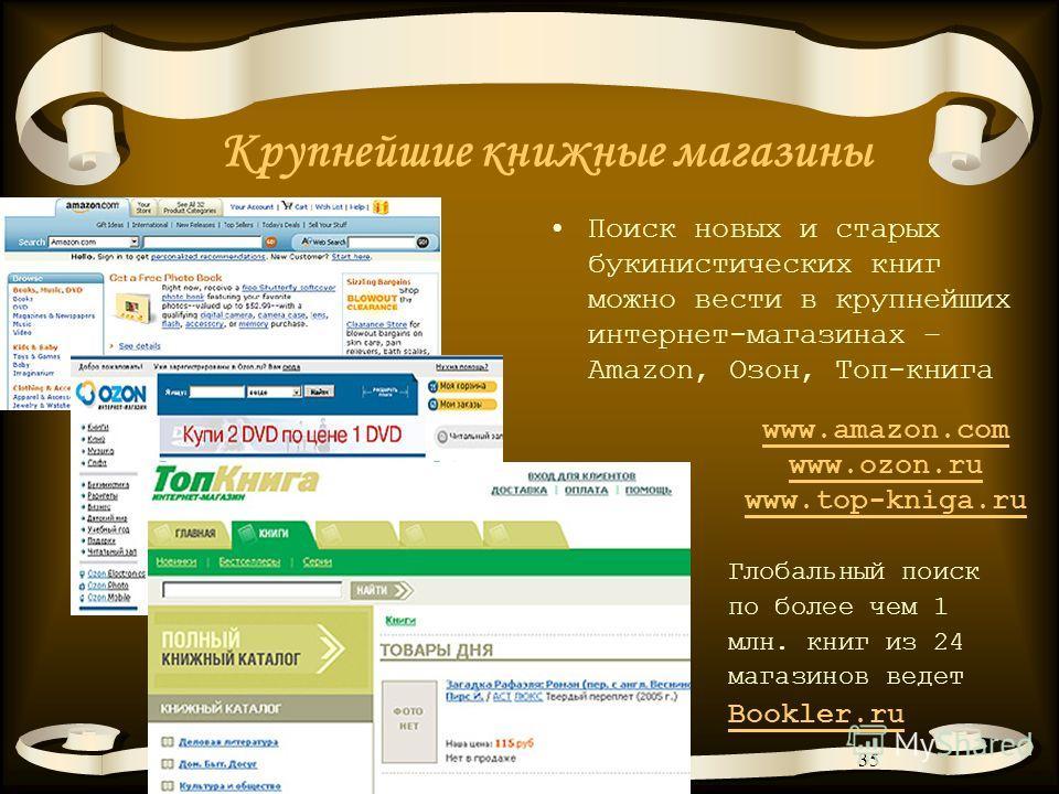 35 Крупнейшие книжные магазины Поиск новых и старых букинистических книг можно вести в крупнейших интернет-магазинах – Amazon, Озон, Топ-книга www.amazon.com www.ozon.ru www.top-kniga.ru Глобальный поиск по более чем 1 млн. книг из 24 магазинов ведет