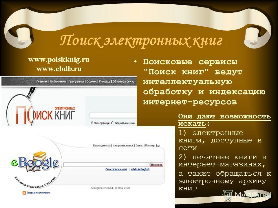 36 Поиск электронных книг Поисковые сервисы