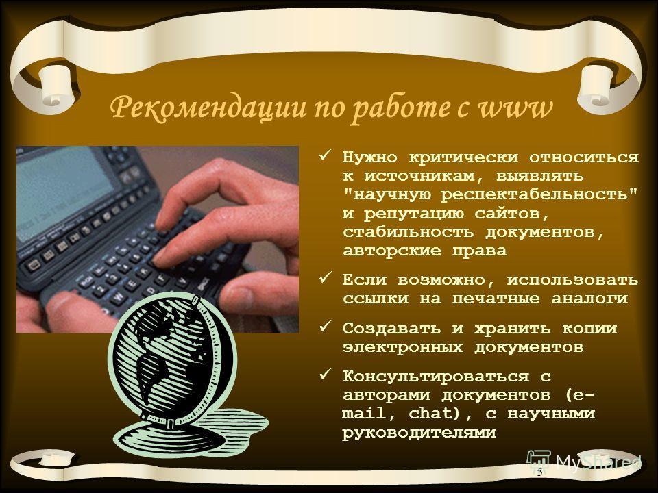 5 Рекомендации по работе с www Нужно критически относиться к источникам, выявлять