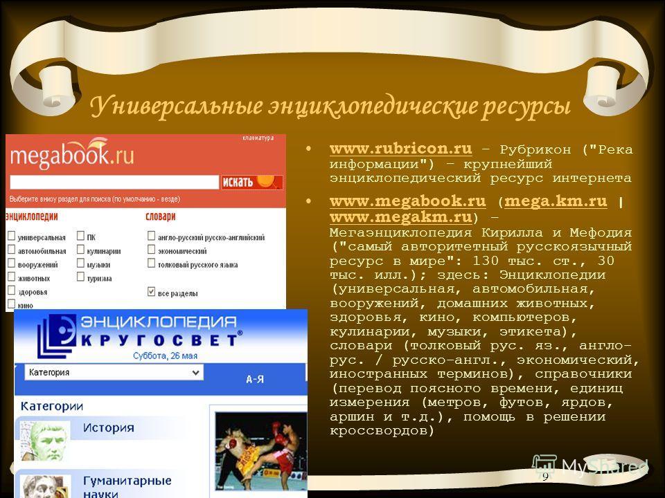 9 Универсальные энциклопедические ресурсы www.rubricon.ru – Рубрикон (