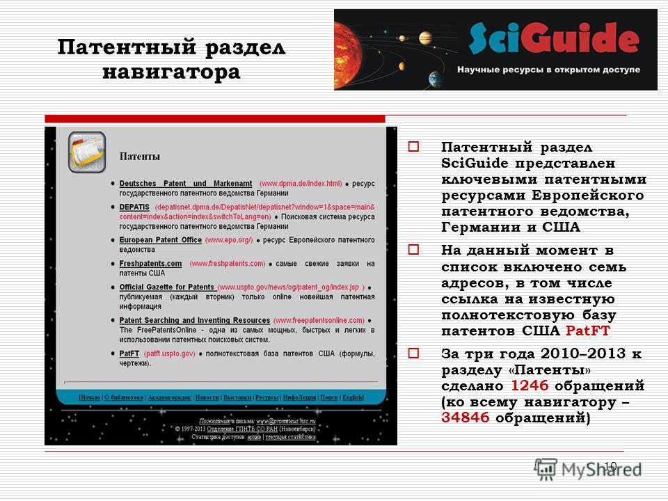 10 Патентный раздел навигатора Патентный раздел SciGuide представлен ключевыми патентными ресурсами Европейского патентного ведомства, Германии и США На данный момент в список включено семь адресов, в том числе ссылка на известную полнотекстовую базу