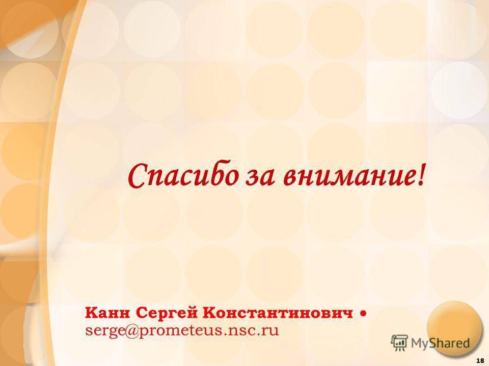 18 Канн Сергей Константинович serge@prometeus.nsc.ru Спасибо за внимание!