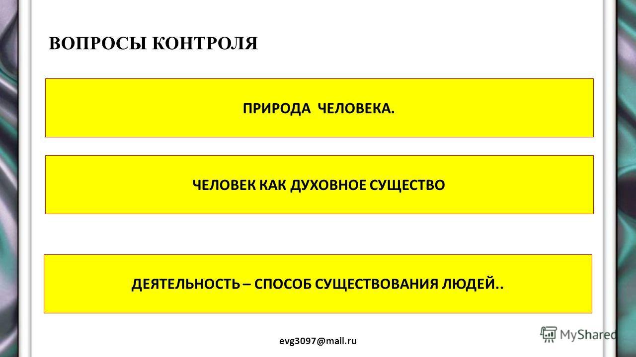 КОНТРОЛЬ.ОБЩЕСТВОЗНАНИЕ. 10 КЛАСС (3- 5 ) evg3097@mail.ru
