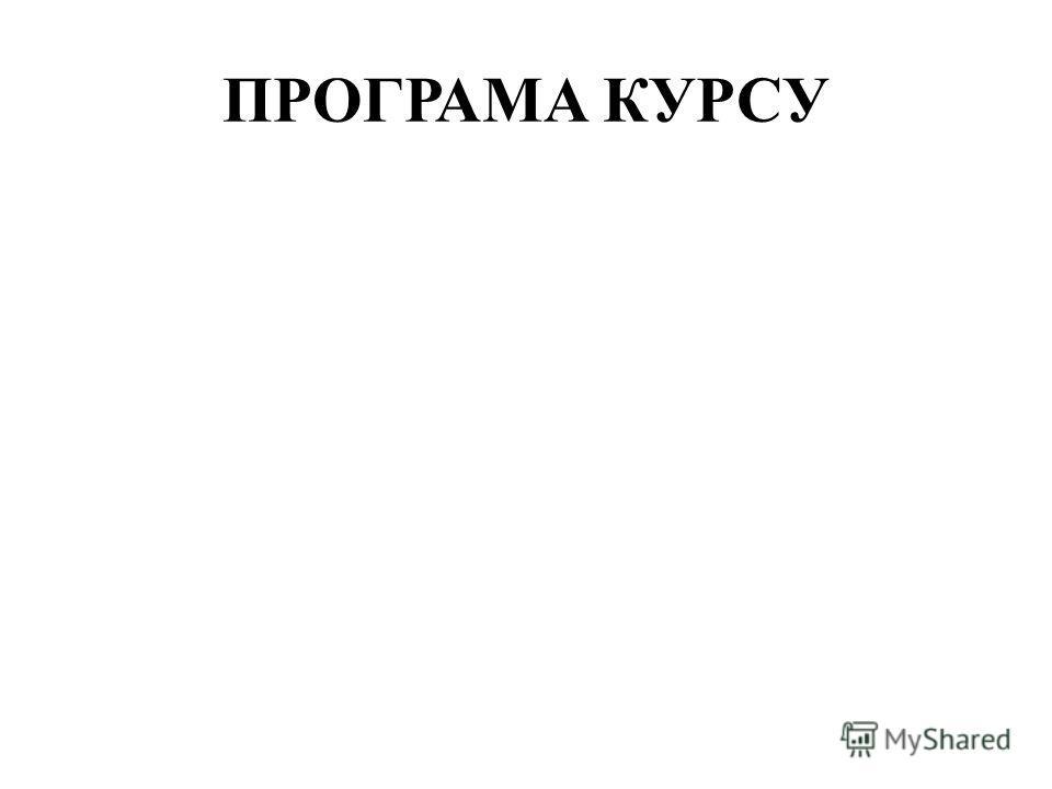 ПРОГРАМА КУРСУ