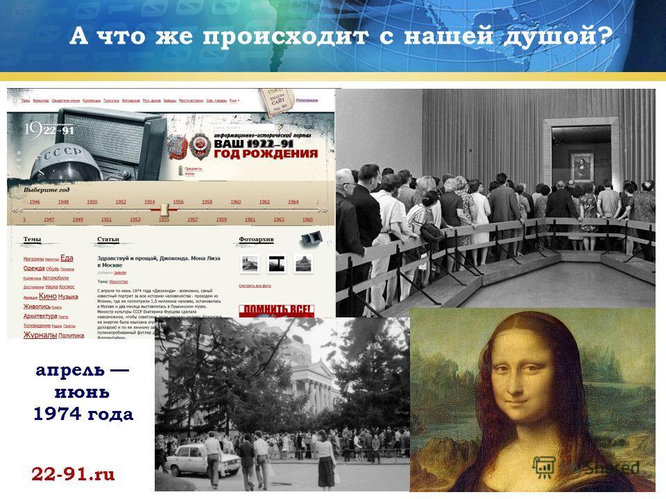 26 А что же происходит с нашей душой? апрель июнь 1974 года 22-91.ru