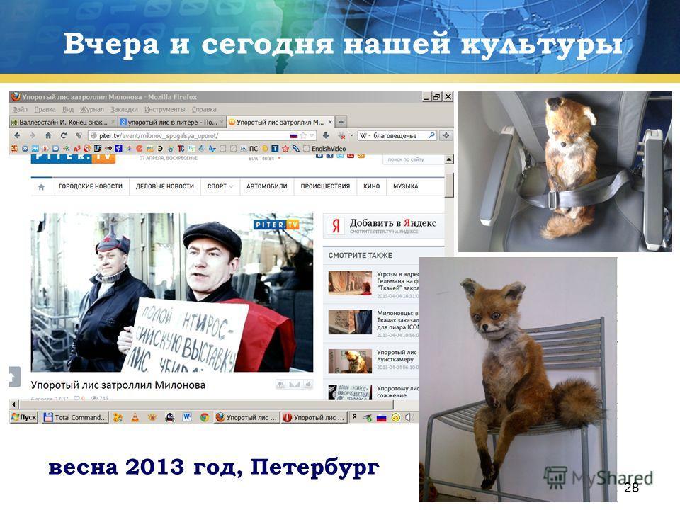 28 Вчера и сегодня нашей культуры весна 2013 год, Петербург