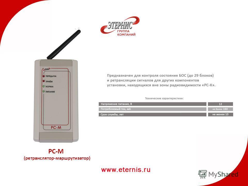 РС-М (ретранслятор-маршрутизатор)