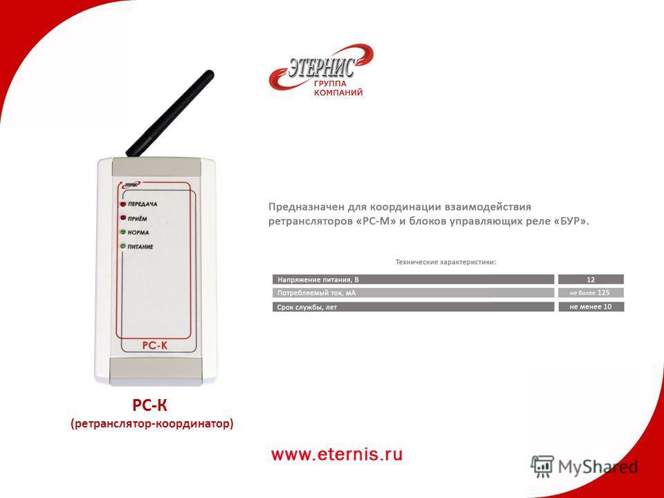 РС-К (ретранслятор-координатор)
