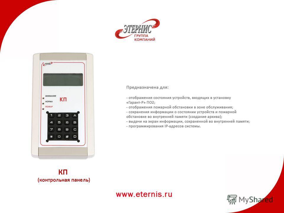 КП (контрольная панель)