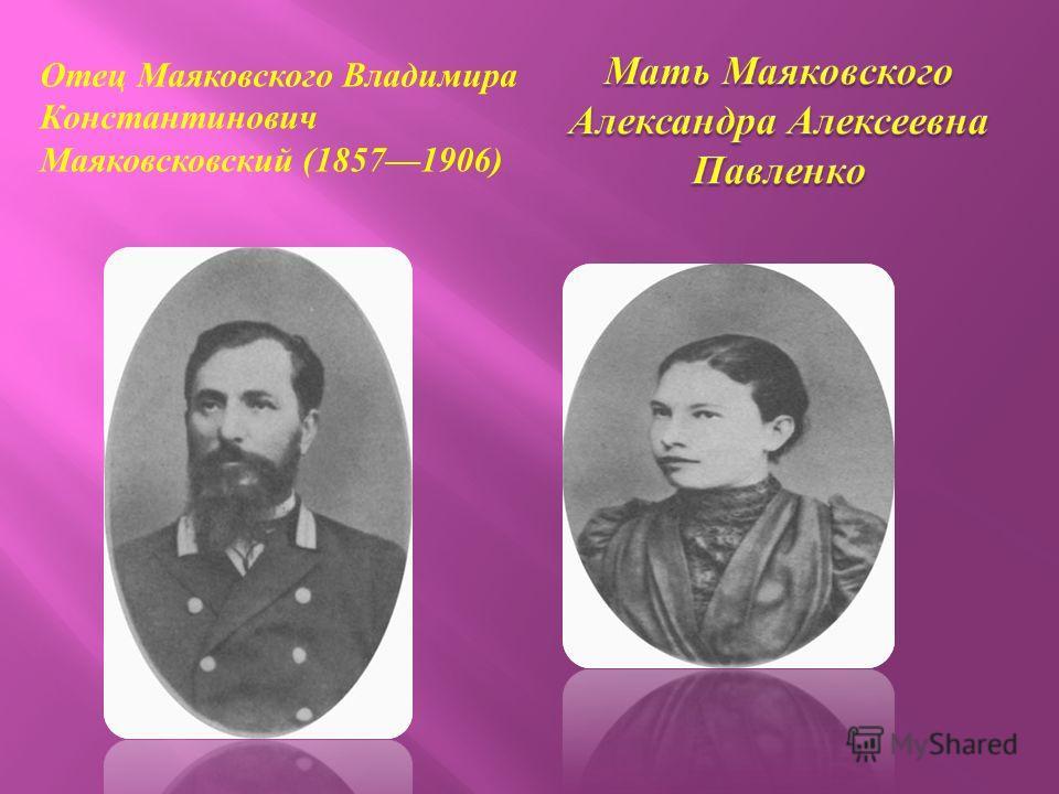 Отец Маяковского Владимира Константинович Маяковсковский (18571906)