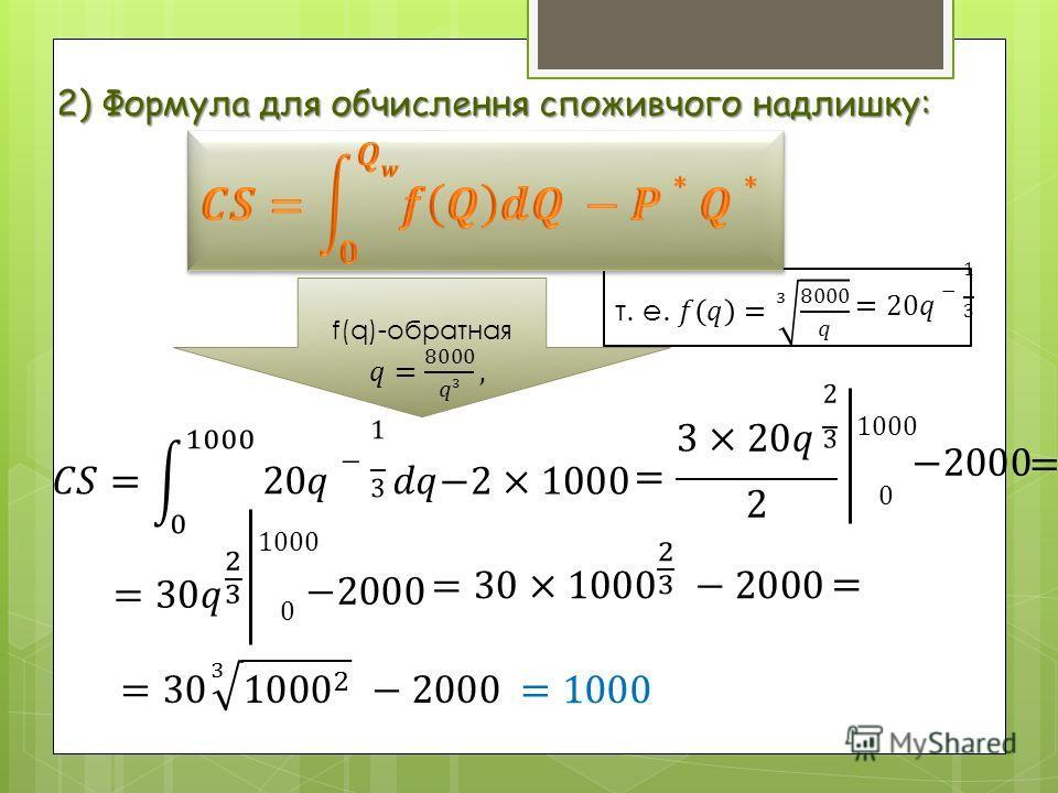 2) Формула для обчислення споживчого надлишку: f(q)-обратная