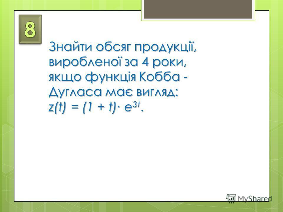 Знайти обсяг продукції, виробленої за 4 роки, якщо функція Кобба - Дугласа має вигляд: z(t) = (1 + t) e 3t.