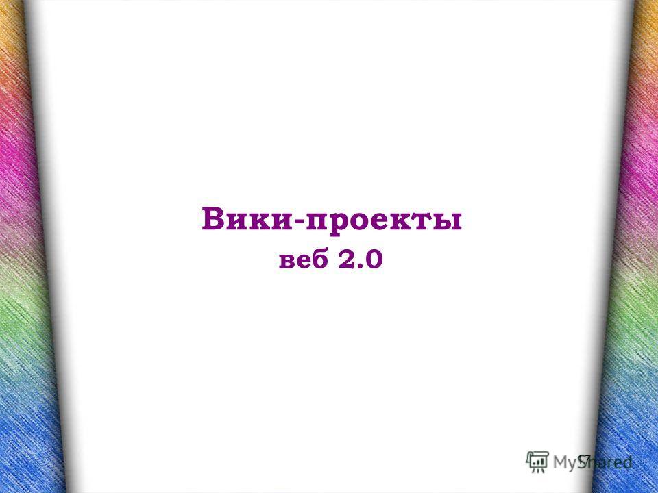 17 Вики-проекты веб 2.0