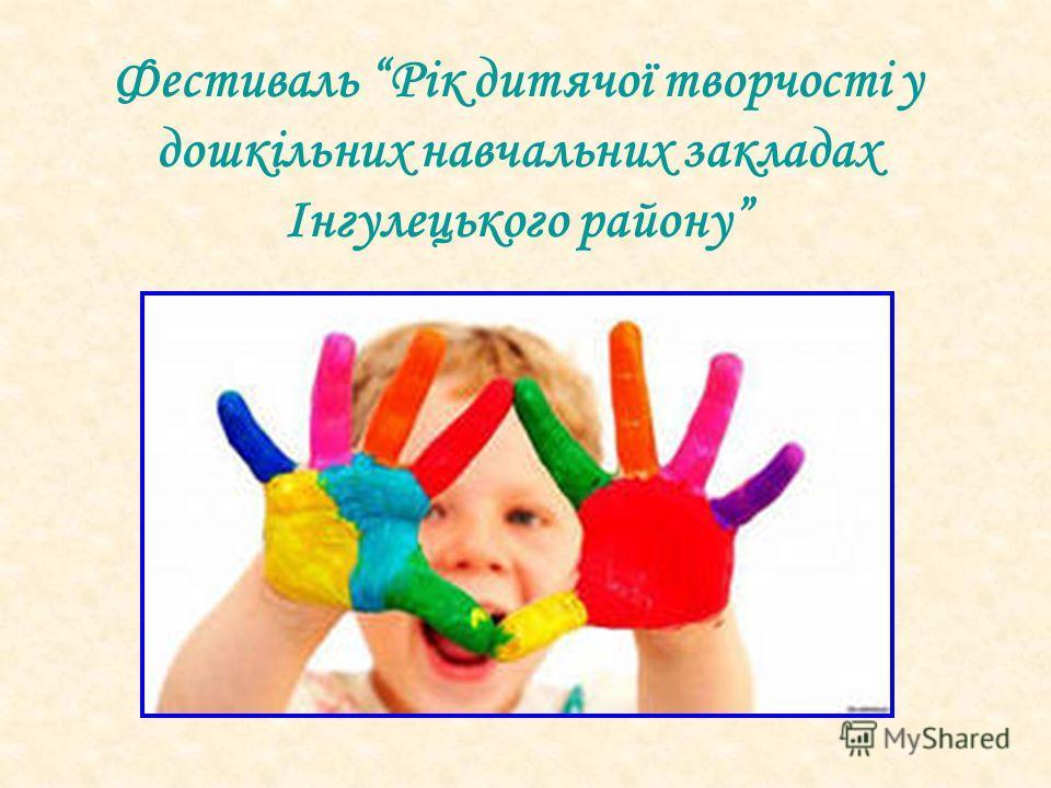 Фестиваль Рік дитячої творчості у дошкільних навчальних закладах Інгулецького району