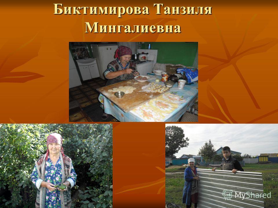 Биктимирова Танзиля Мингалиевна