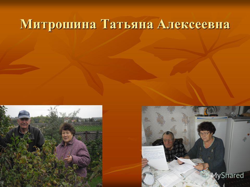 Митрошина Татьяна Алексеевна