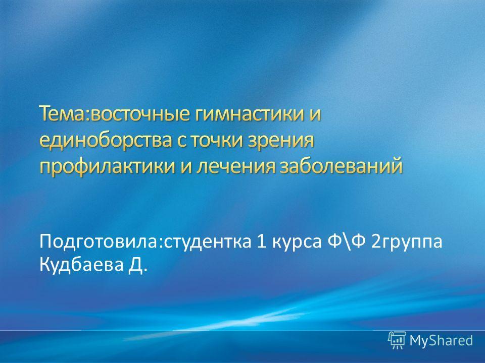 Подготовила:студентка 1 курса Ф\Ф 2группа Кудбаева Д.