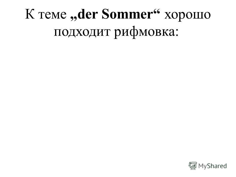К теме der Sommer хорошо подходит рифмовка: