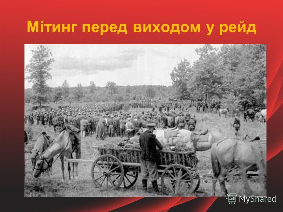 Вручення нагород перед Карпатським рейдом Т.Строкач від імені уряду вперше вручив бійцям і командирам загонів медалі «Партизану Вітчизняної війни» І та ІІ ст.., які засновані урядом у 1943 році.