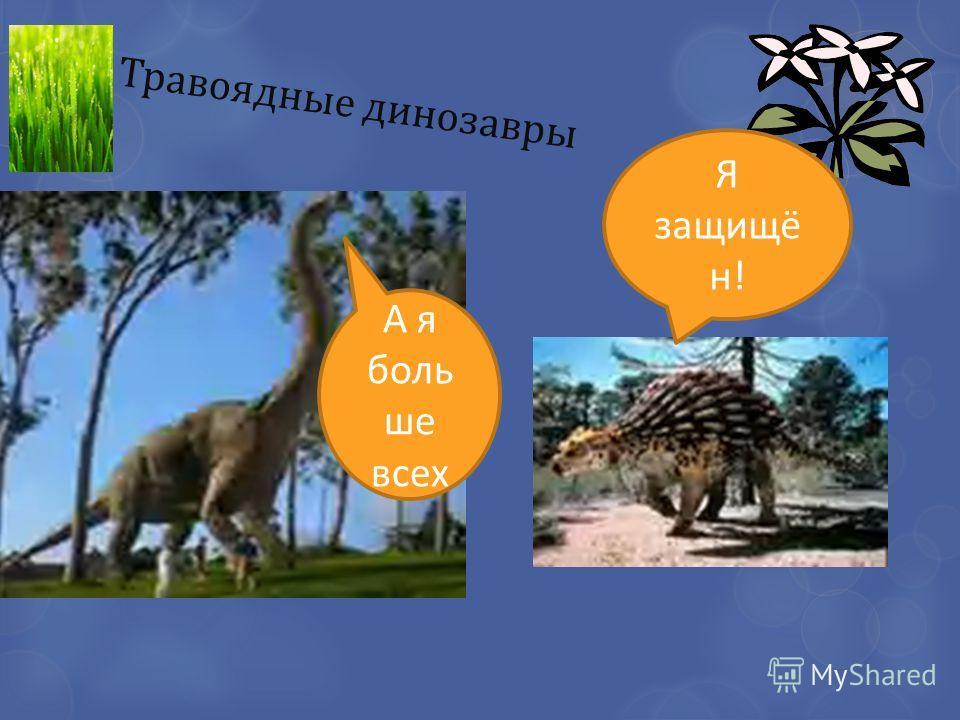 Динозавры Хищники! Это Тираннозавры Рексы