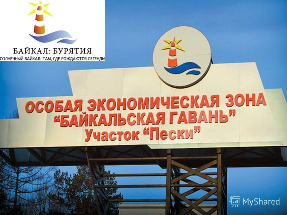 «Байкальская гавань» в Республике Бурятия