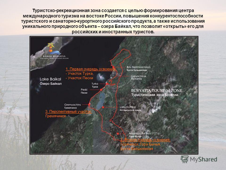 Туристско-рекреационная зона создается с целью формирования центра международного туризма на востоке России, повышения конкурентоспособности туристского и санаторно-курортного российского продукта, а также использования уникального природного объекта