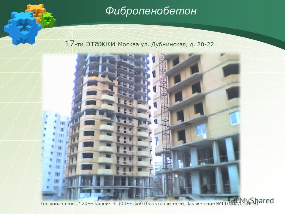 17 -ти этажки Москва ул. Дубнинская, д. 20-22 Фибропенобетон Толщина стены: 120мм кирпич + 300мм фпб (без утеплителей, Заключение 116-П2/05 МГЭ)