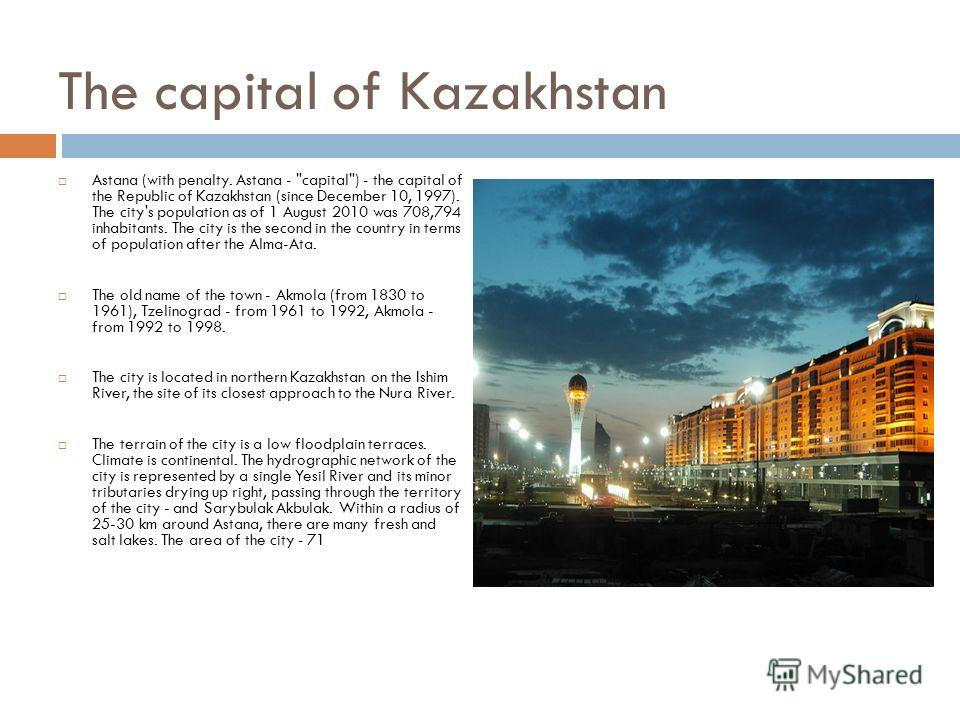 The capital of Kazakhstan Astana (with penalty. Astana -