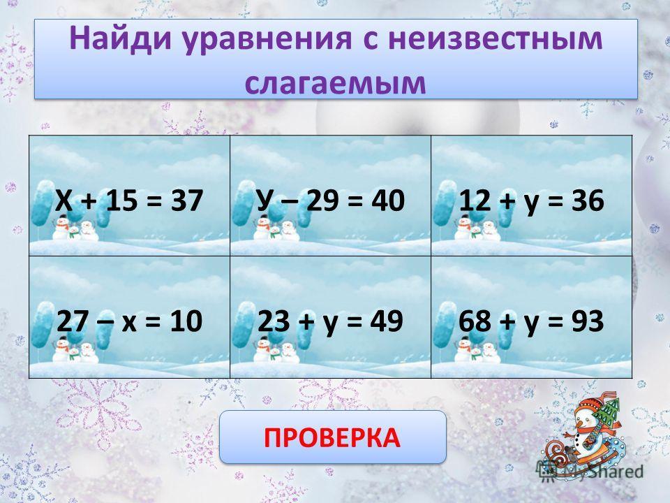 Инструкция Чтобы перейти на следующий слайд жми на Снеговика Если вы найдете все правильные ответы, то Снеговики смогут найти Деда Мороза и он споет веселую песню
