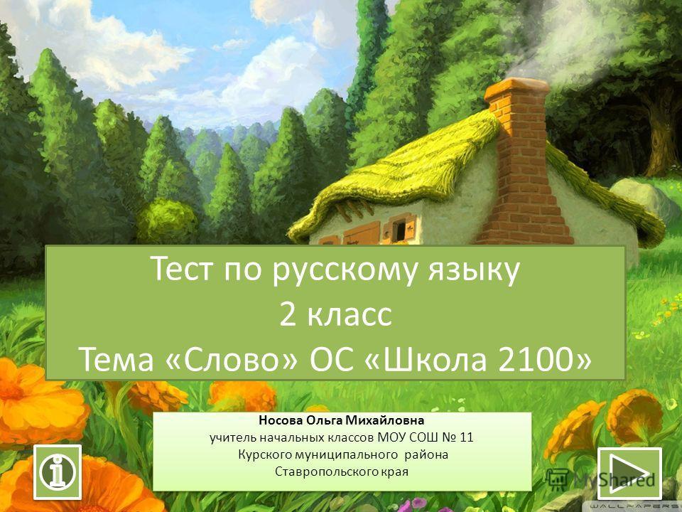 Понятный презентация тесты по русскому языку 2 класс школа россии скачать профессиональный