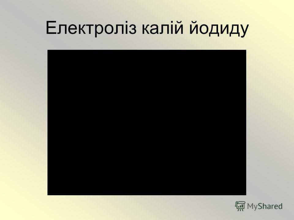 Електроліз калій йодиду