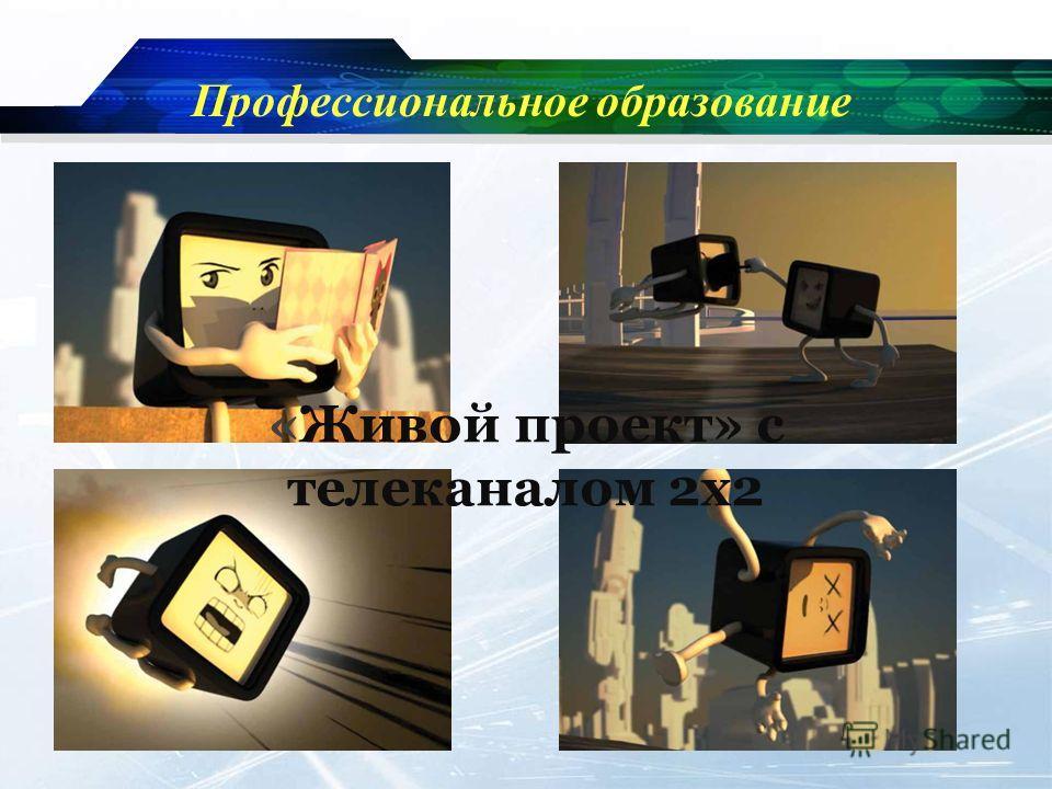 Профессиональное образование «Живой проект» с телеканалом 2x2